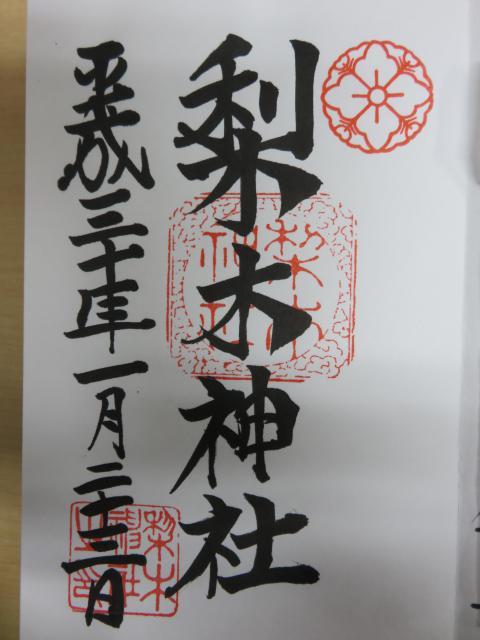 京都府梨木神社の御朱印