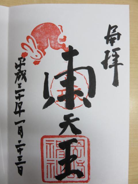 京都府岡崎神社の御朱印