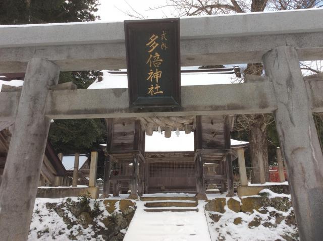 須佐神社の近くの神社お寺|多倍神社