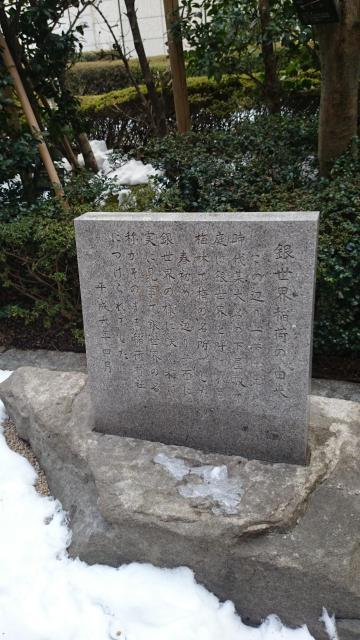 銀世界稲荷神社の歴史
