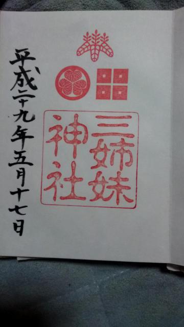 福井県柴田神社の御朱印