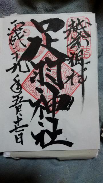 福井県足羽神社の御朱印