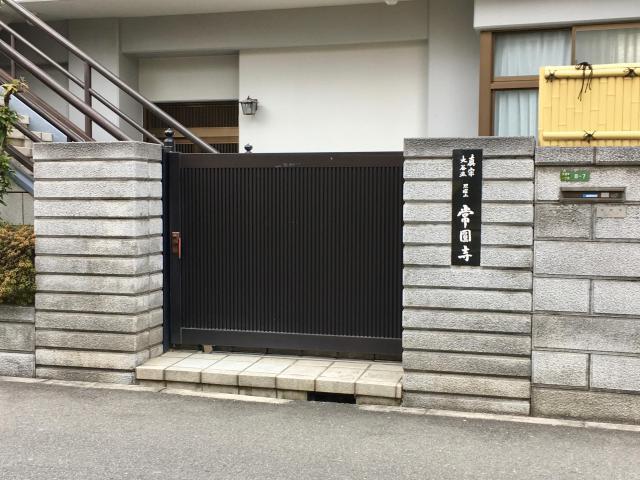 大阪府常圓寺の建物その他