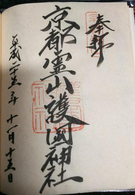 京都霊山護國神社の御朱印