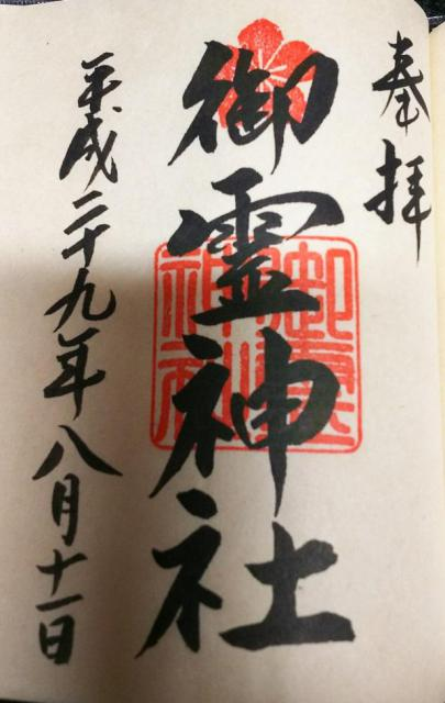 京都府御霊神社の御朱印