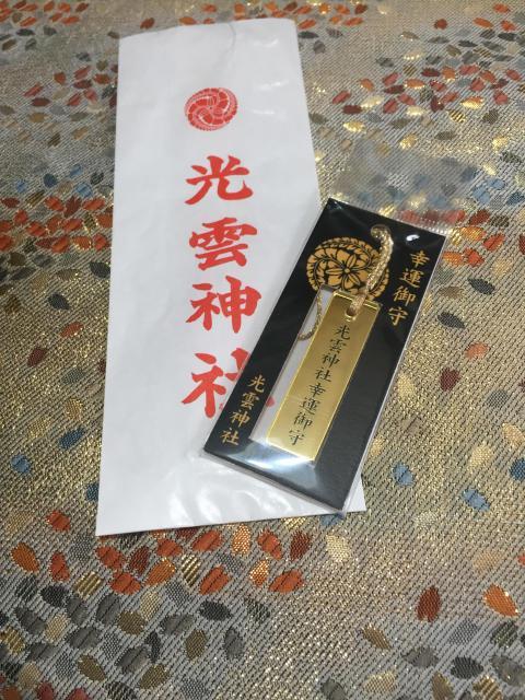光雲神社(福岡県大濠公園駅) - お守りの写真