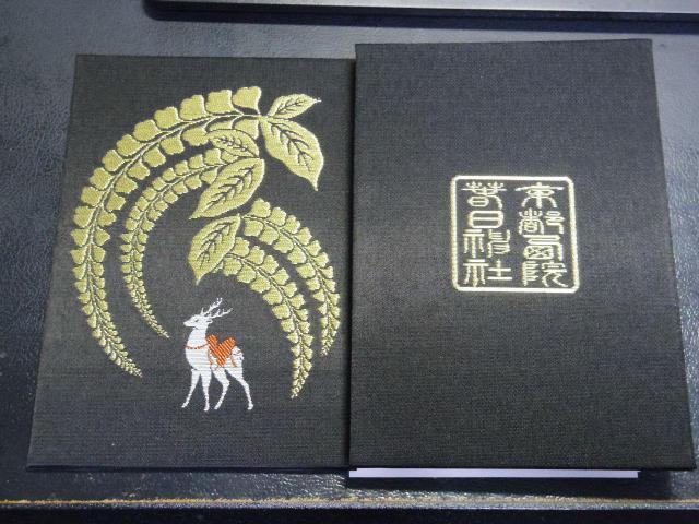 西院春日神社のご朱印帳(京都府西院(阪急)駅)