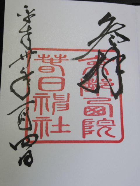 京都府西院春日神社の御朱印