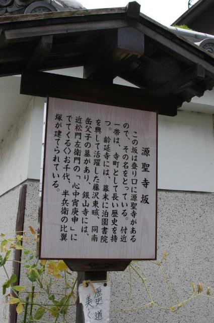 源聖寺の歴史
