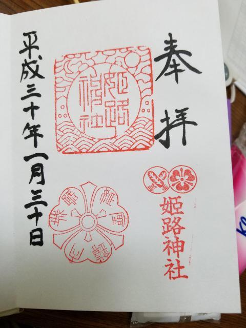 姫路神社の御朱印