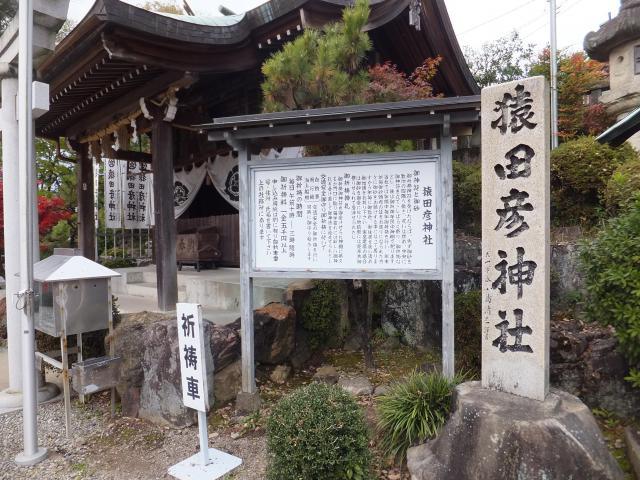 三光稲荷神社(愛知県犬山遊園駅) - 歴史の写真