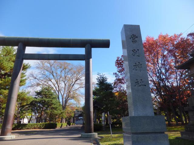 北海道当別神社の鳥居