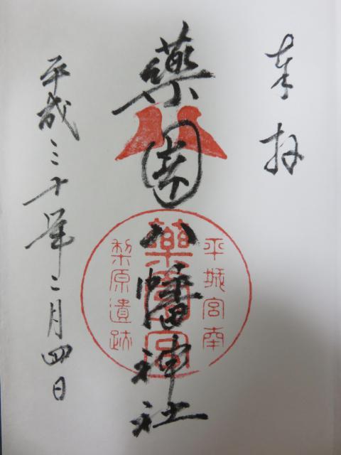 薬園八幡神社の御朱印