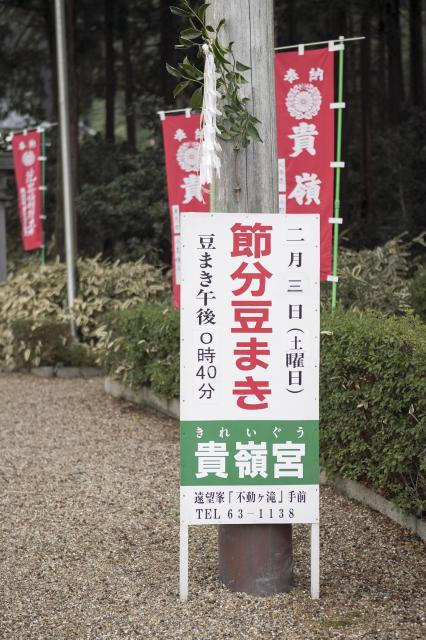 貴嶺宮(愛知県)