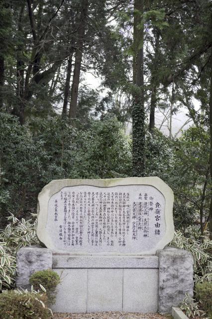 貴嶺宮の歴史