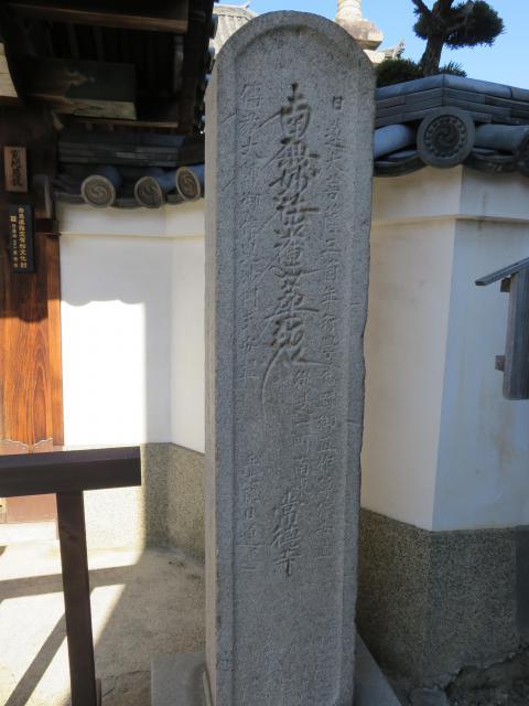 常徳寺の建物その他