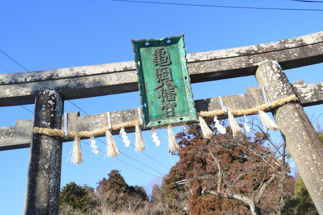 亀岡八幡宮の鳥居