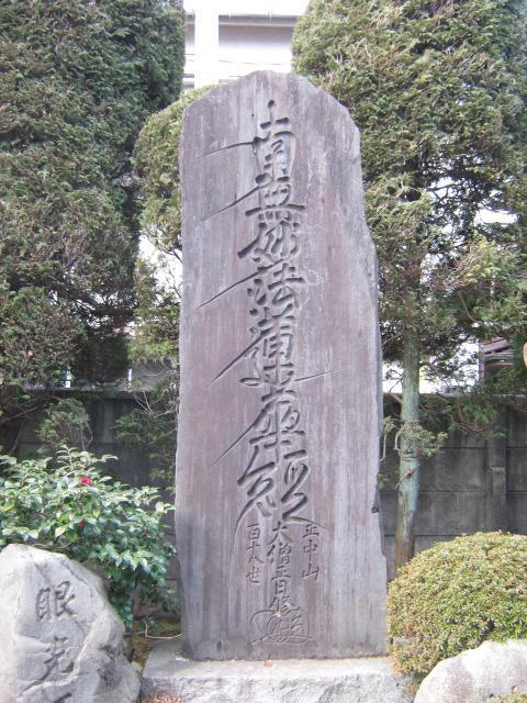 妙経寺の歴史