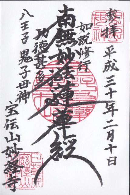 妙経寺の御朱印