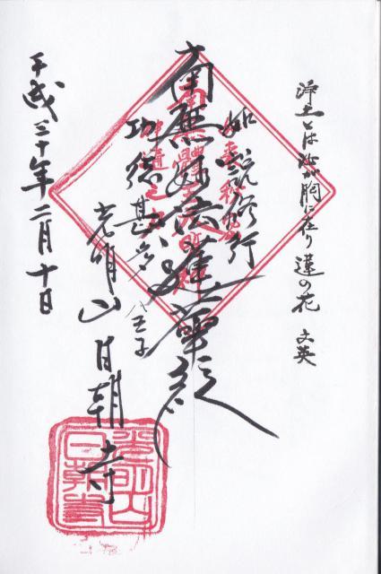 日朝寺の御朱印