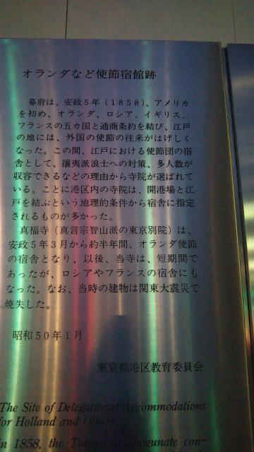 東京都真福寺の歴史
