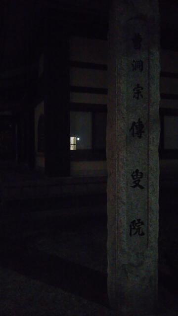 伝叟院(東京都)