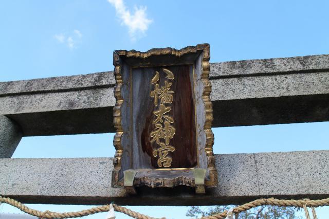 八幡太神宮の鳥居