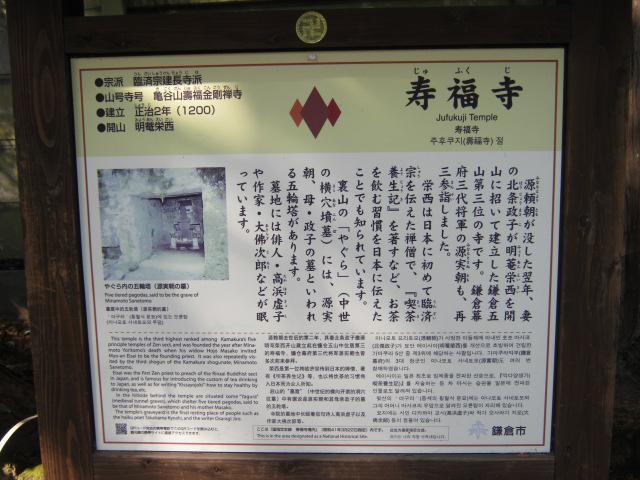 巽神社の近くの神社お寺|寿福寺