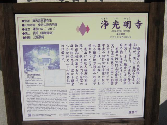 浄光明寺の歴史