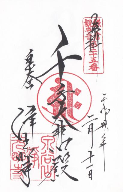八坂大神の近くの神社お寺|浄光明寺