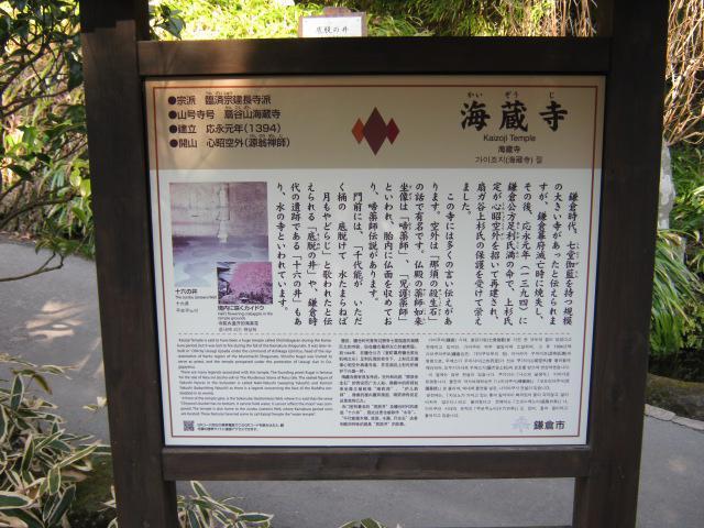 海蔵寺の歴史