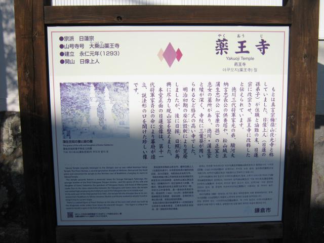 薬王寺の歴史