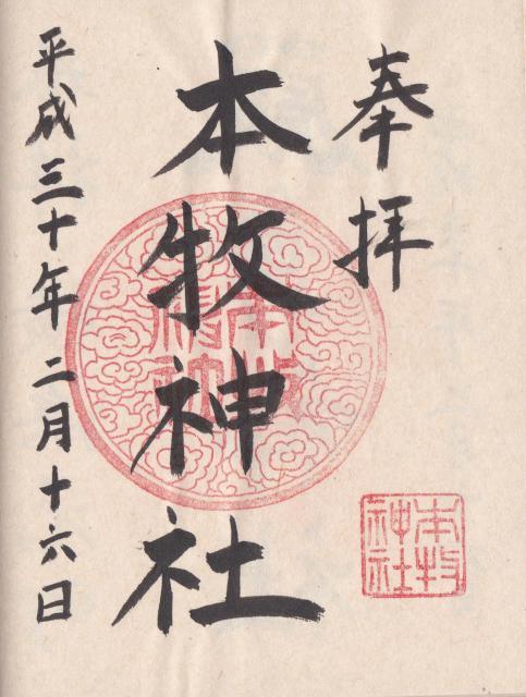 神奈川県本牧神社の御朱印