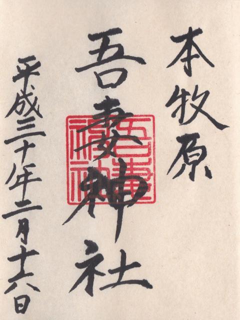吾妻神社の御朱印