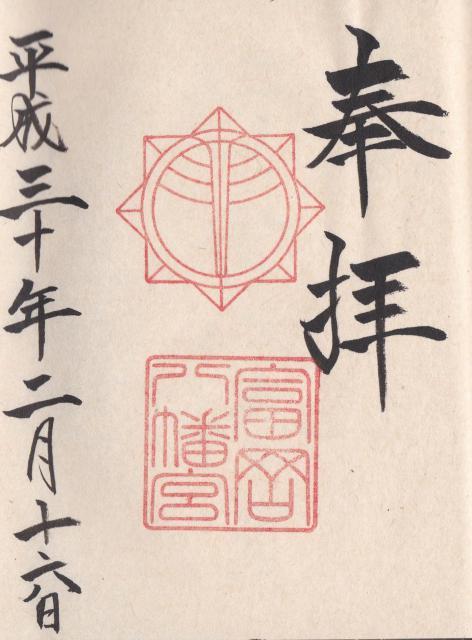 神奈川県富岡八幡宮の御朱印