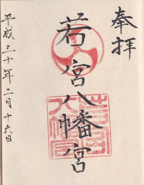 神奈川県若宮八幡宮の御朱印