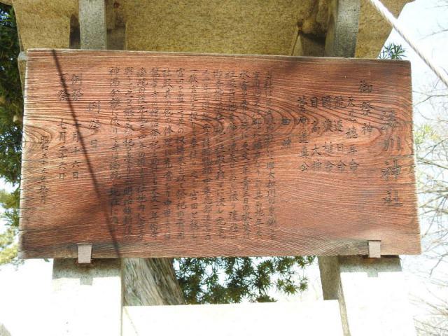 渋川神社の歴史