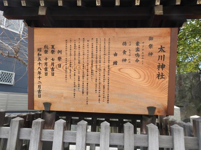 大阪府太川神社の歴史