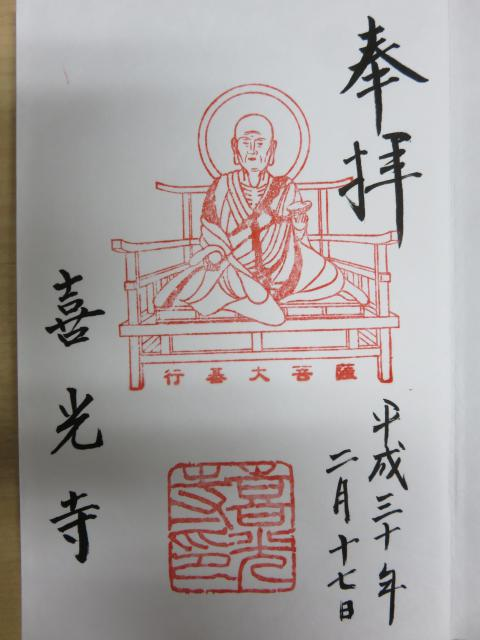 奈良県喜光寺の御朱印
