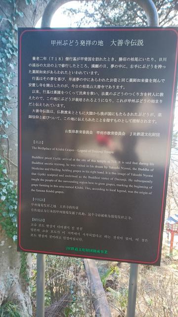 大善寺の歴史