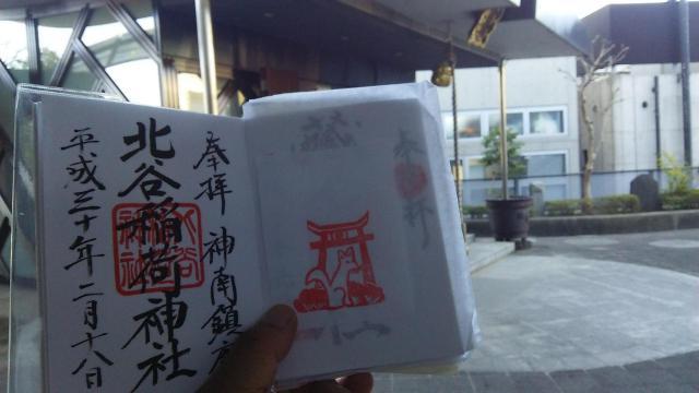 東京都北谷稲荷神社の御朱印