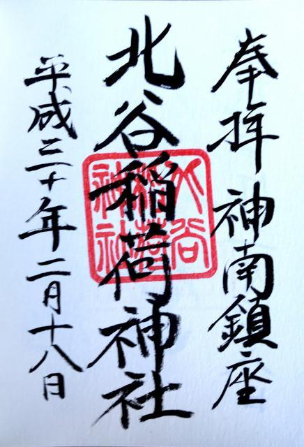 千代田稲荷神社の近くの神社お寺|北谷稲荷神社