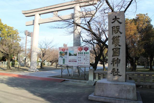 大阪府大阪護國神社の本殿