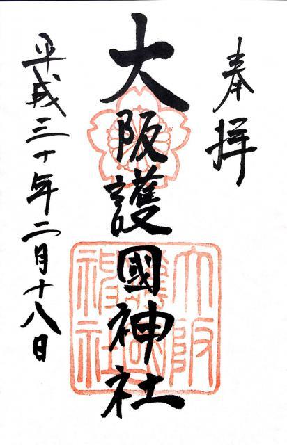 大阪護國神社の御朱印