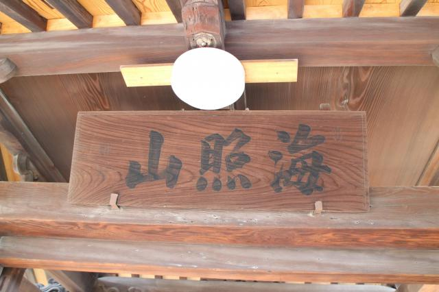 正圓寺の本殿