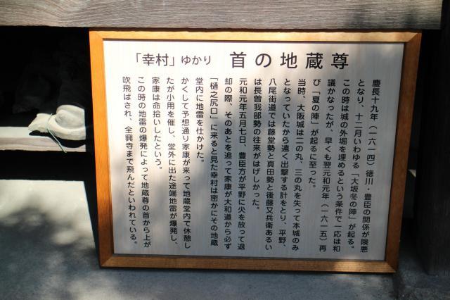 全興寺(大阪府平野(大阪市営)駅) - 歴史の写真