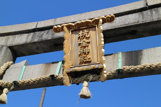 杭全神社の鳥居