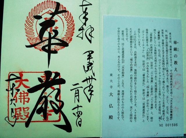 奈良県東大寺の御朱印