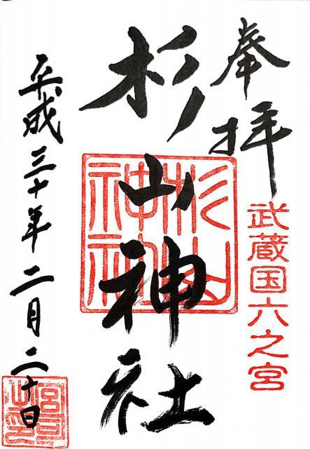神奈川県杉山神社の御朱印