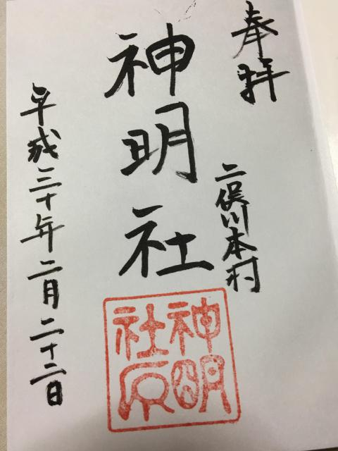 神奈川県本村神明社の御朱印